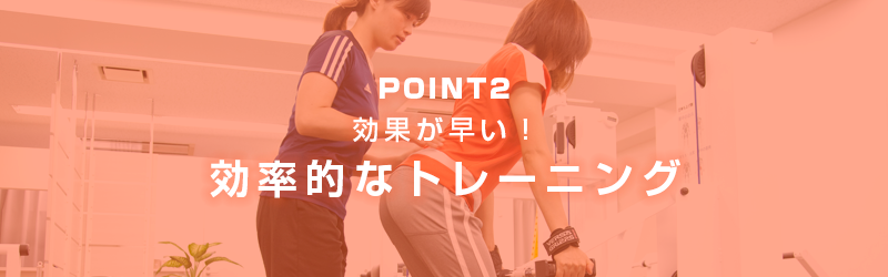 body-balance_point2