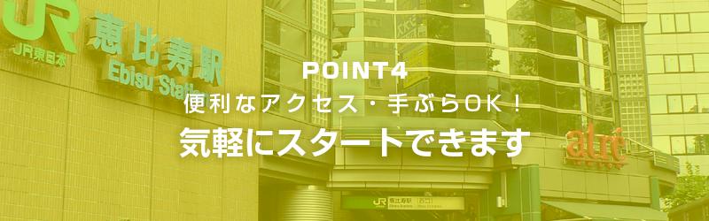 body-balance_point4