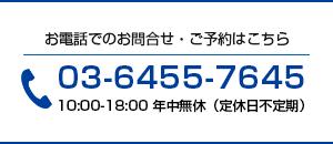 恵比寿ボディバランススタジオ電話番号